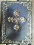 Практическая Магия.Переиздание с 1912 года., фото №2
