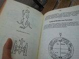 Практическая Магия.Переиздание с 1912 года., фото №7