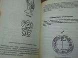 Практическая Магия.Переиздание с 1912 года., фото №11