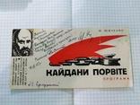 Пригласительний билет с подписью режисера и автора Драми Кайдани поовітет 1965 г, фото №2