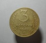 3 копейки 1945, фото №2