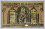 50 рублей. 1919 год., фото №2