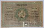 50 рублей. 1919 год., фото №3