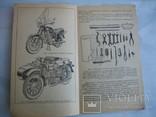 Устройство и техническое обслуживание мотоциклов. В.Г. Чиняев 1980 г., фото №5