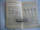 Устройство и техническое обслуживание мотоциклов. В.Г. Чиняев 1980 г., фото №6