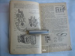 Устройство и техническое обслуживание мотоциклов. В.Г. Чиняев 1980 г., фото №7