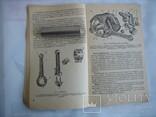 Устройство и техническое обслуживание мотоциклов. В.Г. Чиняев 1980 г., фото №8