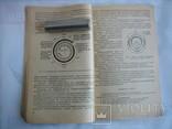Устройство и техническое обслуживание мотоциклов. В.Г. Чиняев 1980 г., фото №9