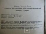 Устройство и техническое обслуживание мотоциклов. В.Г. Чиняев 1980 г., фото №11