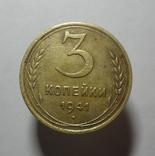 3 копейки 1941, фото №2