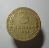 3 копейки 1951, фото №2