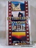 Видеокассета Путешествие по Крыму, фото №2