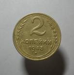 2 копейки 1948, фото №2