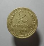 2 копейки 1950, фото №2