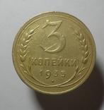 3 копейки 1935, фото №2