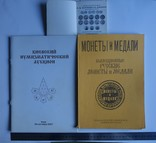Нумизматические аукционы: Киев 2007 Москва 2005 и карманный репринт Петрова, фото №2