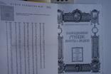 Нумизматические аукционы: Киев 2007 Москва 2005 и карманный репринт Петрова, фото №4