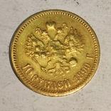 10 рублей 1899 ЭБ., фото №7