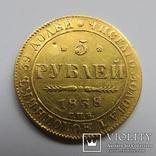 5 рублей 1838 г. Николай I, фото №3