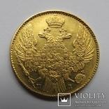 5 рублей 1838 г. Николай I, фото №4