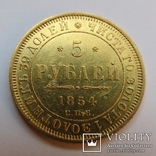 5 рублей 1854 г. Николай I, фото №5