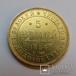5 рублей 1854 г. Николай I, фото №7