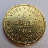 5 рублей 1882 г Александр III, фото №2