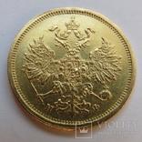 5 рублей 1882 г Александр III, фото №3