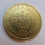 5 рублей 1882 г. Александр III, фото №6