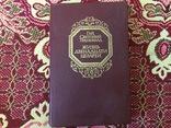 Книга, Гай Светоний Транквилл, Жизнь двенадцати Цезарей, фото №2