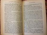 Книга, Гай Светоний Транквилл, Жизнь двенадцати Цезарей, фото №6