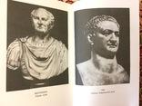 Книга, Гай Светоний Транквилл, Жизнь двенадцати Цезарей, фото №7