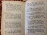 Книга, Гай Светоний Транквилл, Жизнь двенадцати Цезарей, фото №9