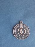 """Медаль """"50 лет Автомобильной промышленности СССР (1924 - 1974)"""", фото №2"""