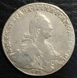 1 рубль 1774 год, фото №2