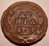 Денга 1748 (15 перьев)