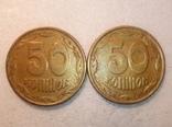 50 копеек 1996 (2 шт.)