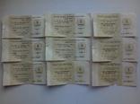 Отрезные чеки БВТ 5 коп 1978 и 1989 (9 шт.)