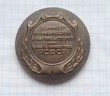 Настольная медаль СССР в коробке, фото №5