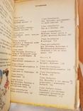 """Книга """"Незнайка в Солнечном Городе"""". Ник. Носов., фото №5"""