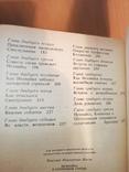 """Книга """"Незнайка в Солнечном Городе"""". Ник. Носов., фото №6"""