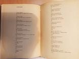 """Книга """"Приключения Незнайки и его друзей"""" Ник. Носов., фото №5"""