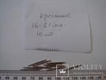 Крепление к часам ( ремешку, браслету). . 10 шт. размер 16-21 мм., фото №2