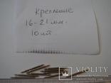Крепление к часам ( ремешку, браслету). . 10 шт. размер 16-21 мм., фото №4