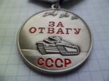 Медаль За отвагу, копия, фото №5