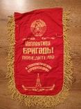 Вымпел Слава Ленин  СССР, фото №2