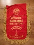 Вымпел Слава Ленин  СССР, фото №3