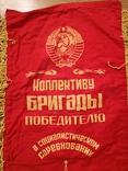 Вымпел Слава Ленин  СССР, фото №4