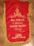 Вымпел Слава Ленин  СССР, фото №5