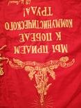 Вымпел Слава Ленин  СССР, фото №8